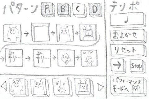 iPhones, Pencils: Hand-Drawn Music Interactions, Tokyo Subway ...
